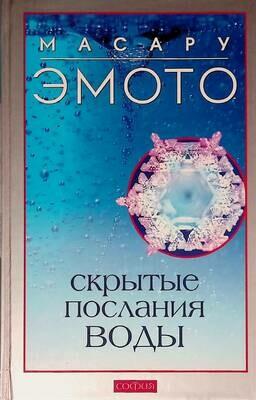 Скрытые послания воды; Масару Эмото