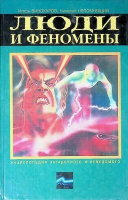 Люди и феномены; Игорь Винокуров, Николай Непомнящий