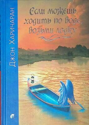Если можешь ходить по воде, возьми лодку; Джон Харичаран