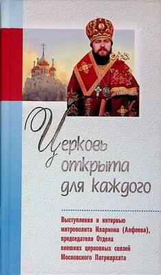 Церковь открыта для каждого; А.В.Велько (сост.)