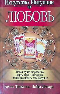 Искусство интуиции и любовь; Арлен Тоньетти, Лайза Ленард