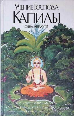 Учение Господа Капилы, сына Девахути; Шри Шримад А.Ч. Бхактиведанта Свами Прабхупада
