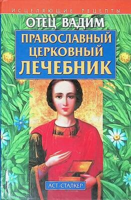 Православный церковный лечебник; Священник Вадим Синичкин