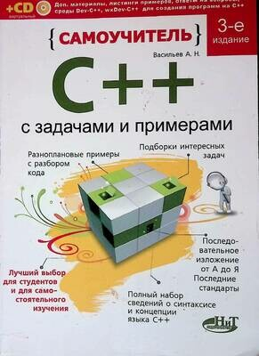 Самоучитель C++ с задачами и примерами; Алексей Васильев