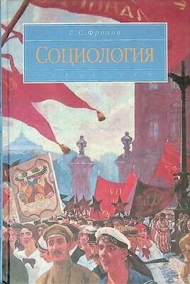 Социология; С. С. Фролов