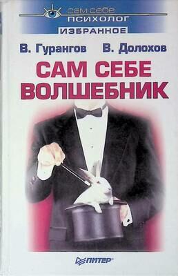 Сам себе волшебник; В. Гурангов, В. Долохов