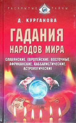 Гадания народов мира; Дарья Курганова