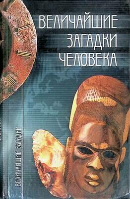 Величайшие загадки человека; С.Н. Зигуненко