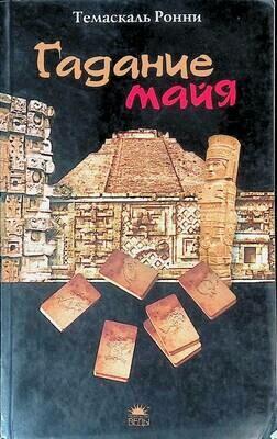 Гадание майя; Ронни Темаскаль