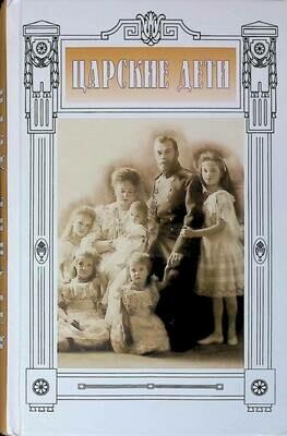 Царские дети; Н.К. Бонецкая