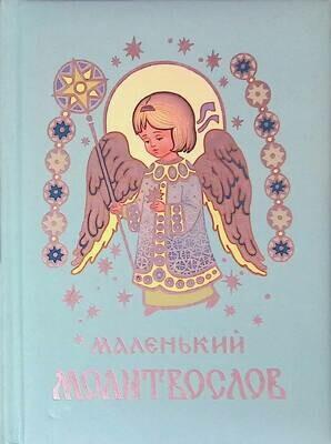 Маленький молитвослов; Сорока Наталья (худ.)