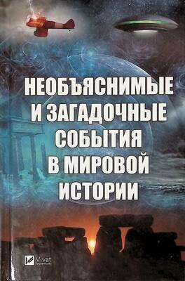 Необъяснимые и загадочные события в мировой истории; Анатолий Кулаков
