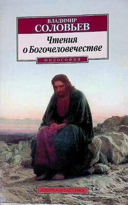 Чтения о Богочеловечестве; Владимир Соловьев