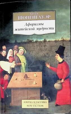 Афоризмы житейской мудрости; Артур Шопенгауэр