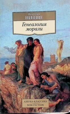 Генеалогия морали; Фридрих Ницше