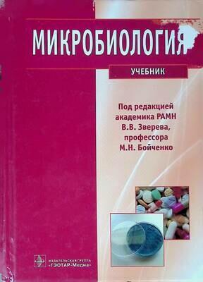 Микробиология; А. Быков, Е. Буданова, Ю. Несвижский