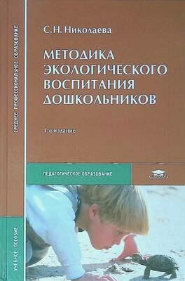 Методика экологического воспитания дошкольников; C. Н. Николаева
