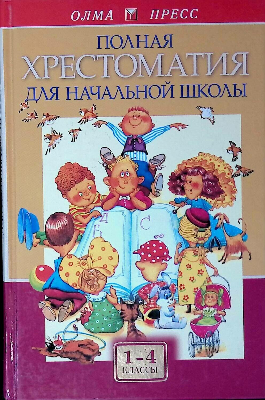 Полная хрестоматия для начальной школы. В 2-х томах. Том 1; И. Сивохина