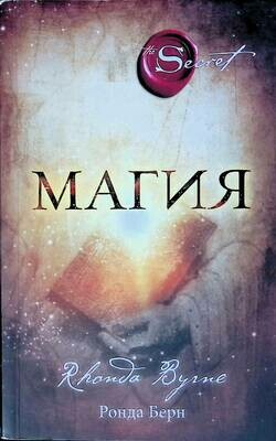 Магия; Ронда Берн