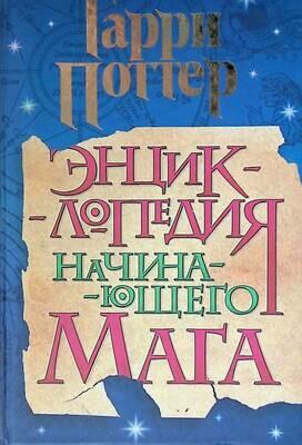 Энциклопедия начинающего мага; Гарри Поттер