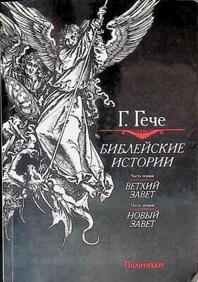 Библейские истории; Густав Гече