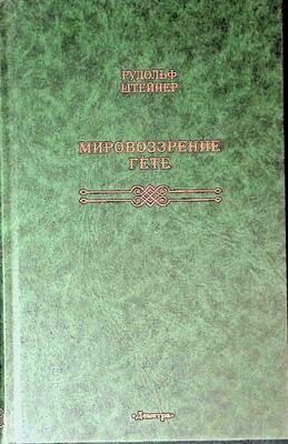 Мировоззрение Гете; Рудольф Штайнер