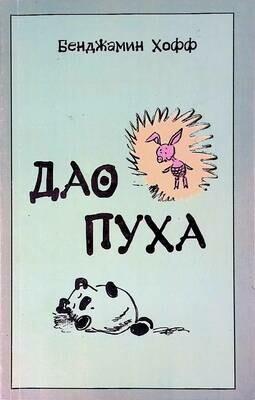 Дао Пуха; Бенджамин Хофф