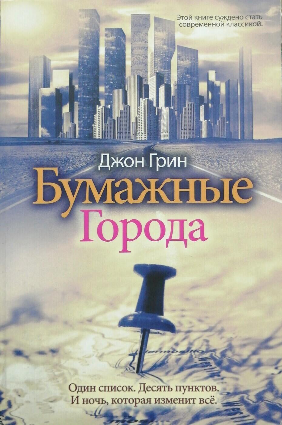 Бумажные города; Джон Грин