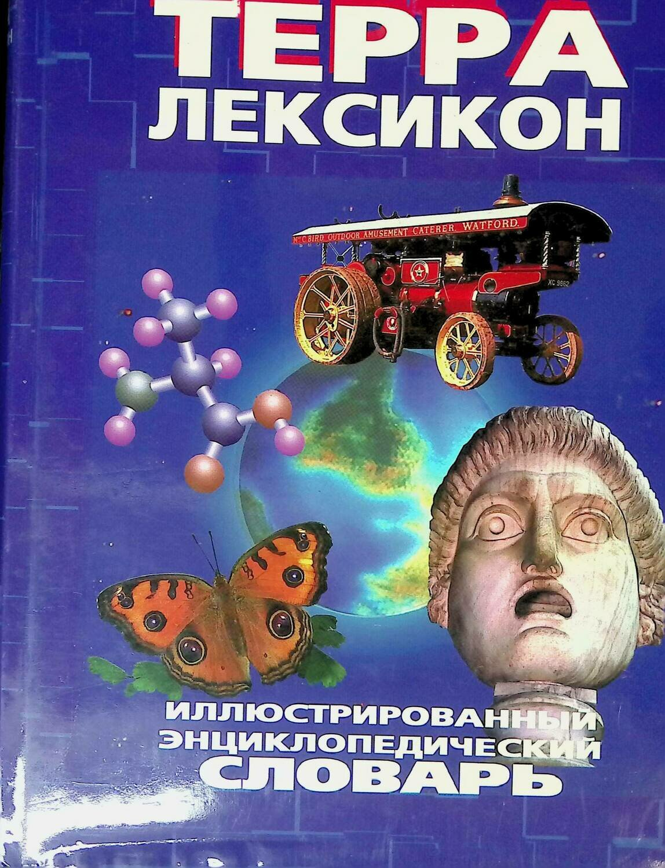 Терра-Лексикон. Иллюстрированный энциклопедический словарь; Без автора