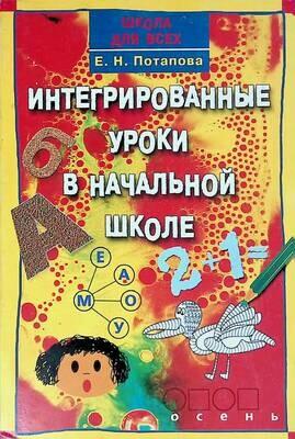 Интегрированные уроки в начальной школе; Е.Н. Потапова