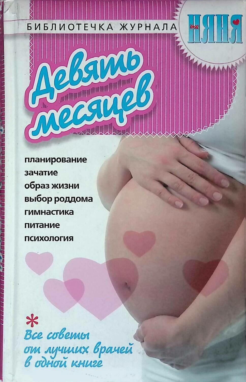 Девять месяцев; Е. Родионова (ред.)