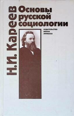 Основы русской социологии; Н. И. Кареев