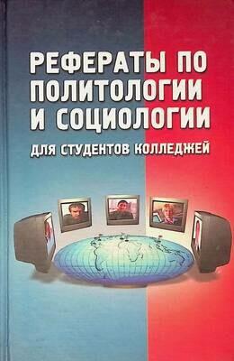 Рефераты по политологии и социологии для студентов колледжей; А. Скороходова