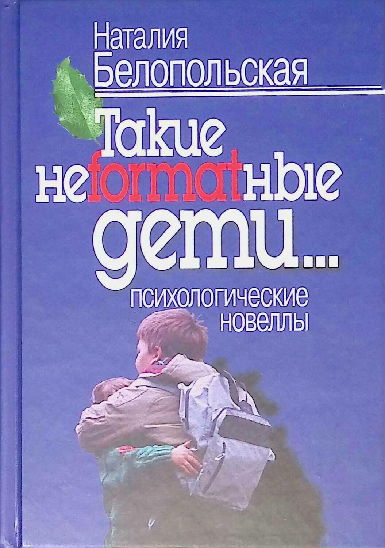 Такие неformatные дети… Психологические новеллы; Наталья Белопольская