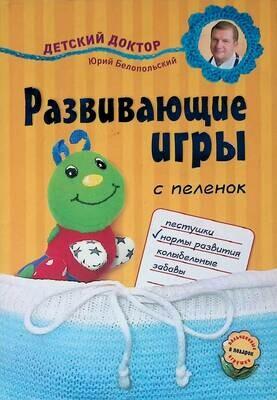 Развивающие игры с пелёнок; С. Бабанин, А. Королева