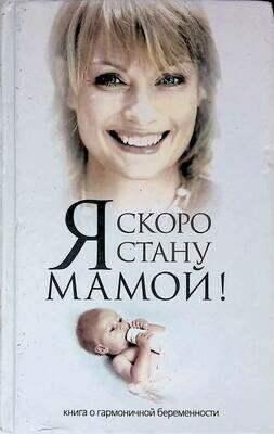 Я скоро стану мамой! Книга о гармоничной беременности; Т.Г. Аптулаева, О.Д. Ворожцова
