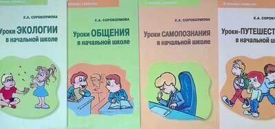 Комплект из 4 книг: Уроки экологии в начальной школе; Уроки общения в начальной школе; Уроки самопознания в начальной школе; Уроки-путешествия в начальной школе; Е. А. Сорокоумова