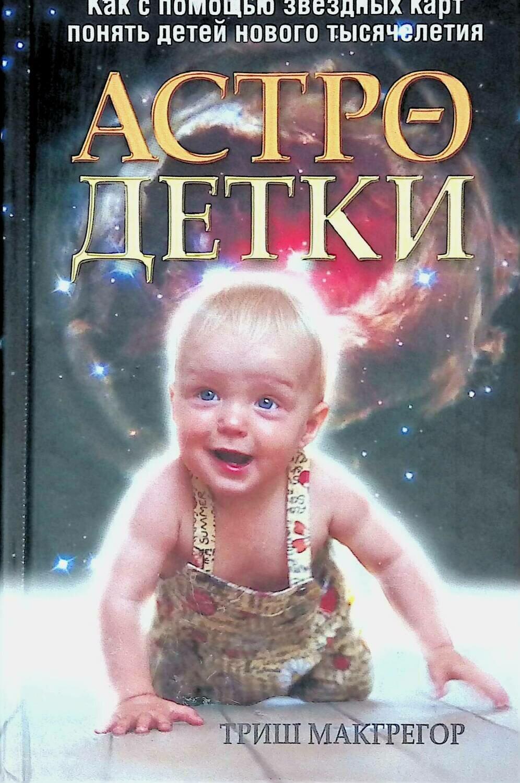 Астро-детки; Триш Макгрегор