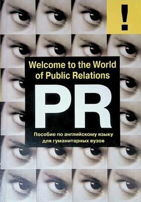 Welcome to the World of Public Relations: Приглашаем в мир Паблик Рилейшнз. Учебное пособие; Елена Захарова