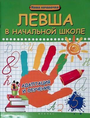 Левша в начальной школе; Татьяна Пятница