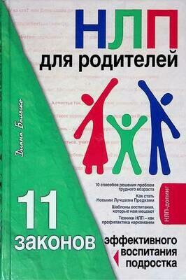 НЛП для родителей. 11 законов эффективного воспитания подростка; Диана Балыко