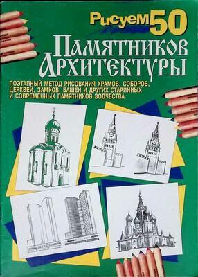 Рисуем 50 памятников архитектуры; Без автора