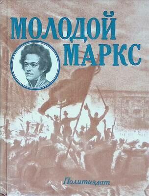 Молодой Маркс; Н. И. Лапин