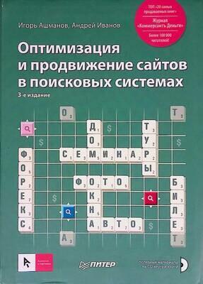 Оптимизация и продвижение сайтов в поисковых системах; Игорь Ашманов, Андрей Иванов