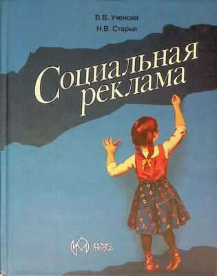 Социальная реклама; Виктория Ученова, Нина Старых