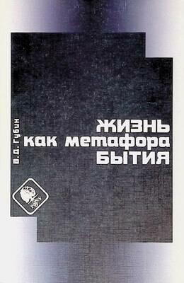 Жизнь как метафора бытия; Валерий Губин