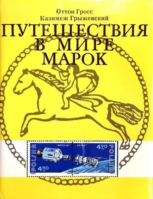 Путешествие в мире марок; Оттон Гросс, Казимеж Грыжевский