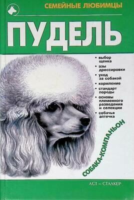 Пудель; В. Петриченко