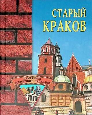 Старый Краков; Н. Г. Фролова