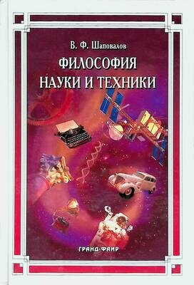 Философия науки и техники; В. Ф. Шаповалов